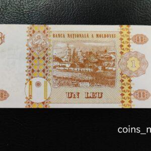 Moldovan Banknote 1 LEU