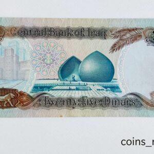 Iraq banknote 25 Dinars 1986