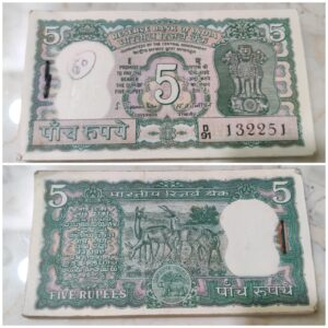 5 Rs old Indian Banknote UNC Condition