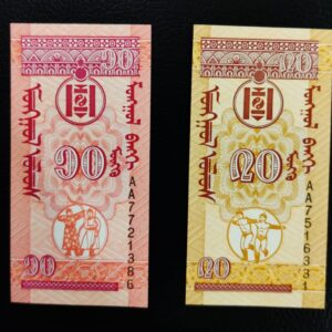Mongolian UNC Small Banknote