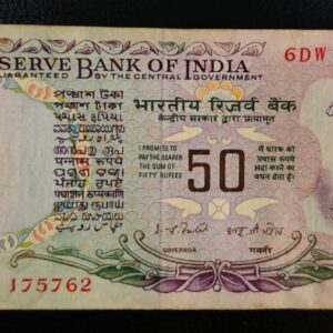 50 Rupees Without Flag Banknote