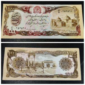 Afghanistan Banknote 1000 Afghanis