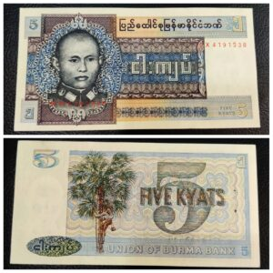 Burma 5 Kyats Big banknote