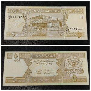 Afghanistan Currency collectible banknote