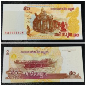Cambodia Currency 50 Reil Banknote UNC