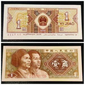 China 1 Yuan Banknote UNC Condition