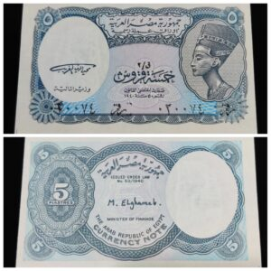 Egypt Currency Banknote UNC Condition